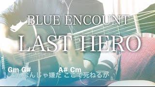 【弾き語り】LAST HERO / BLUE ENCOUNT【コード歌詞付き】(ドラマver.) ドラマ「THE LAST COP」主題歌