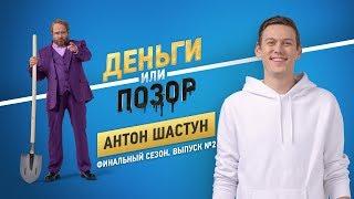 Деньги или Позор. Антон Шастун. Финальный сезон. Выпуск №2. (12.11.18г.) 18+