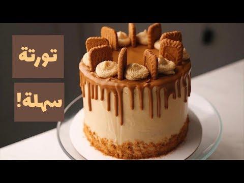 كيكات/تورتات_وصفات الشيف ايه حبيب