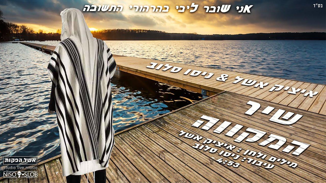 איציק אשל ודיג'יי ניסו סלוב - שיר המקווה | Itzik Eshel & DJ Niso Slob - Shir HaMikveh