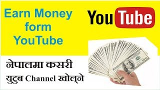 How to Create YouTube Channel in Nepal | YouTube channel kasari banaune | Make Your Youtube Channel