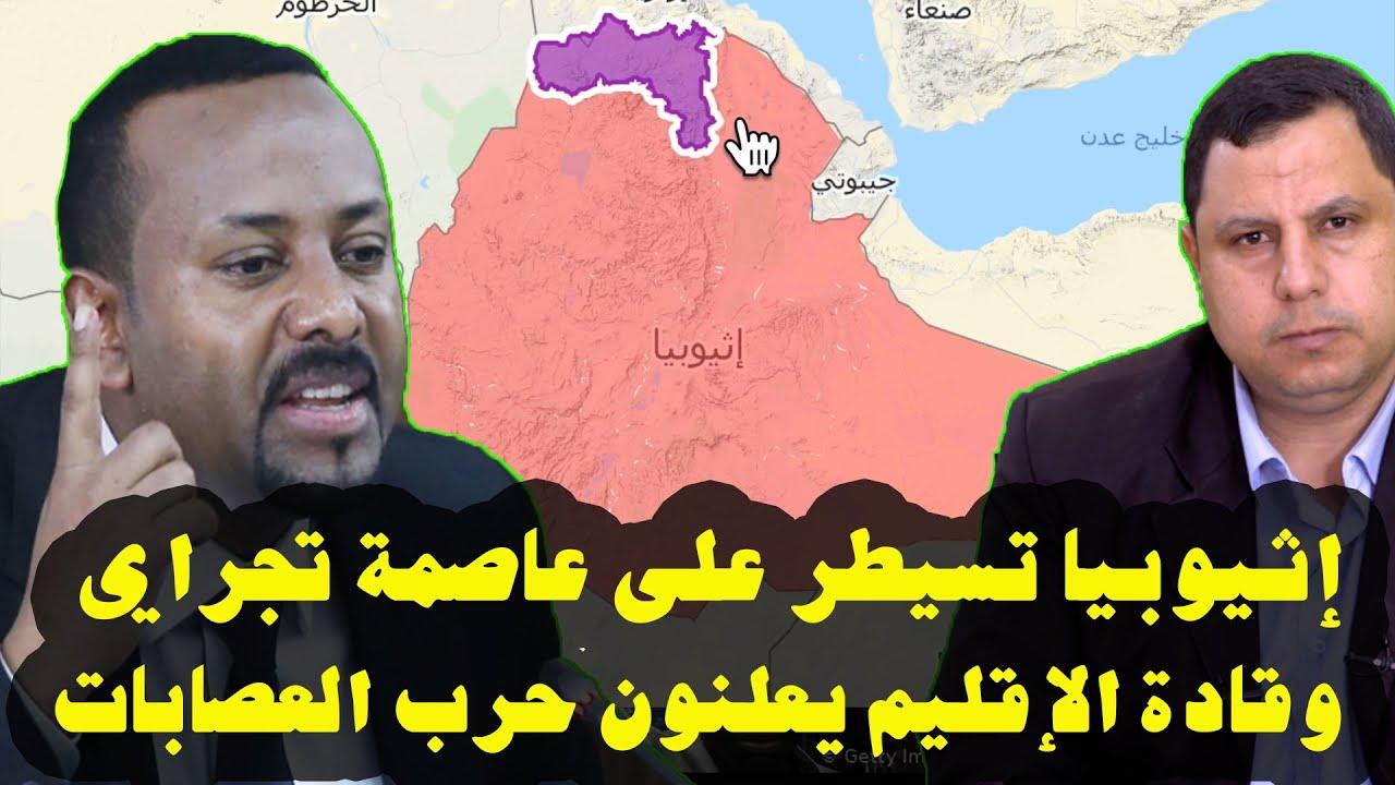 إثيوبيا تسيطرعلى عاصمة تيجراي.. وقادة الإقليم يعلنون حرب العصابات