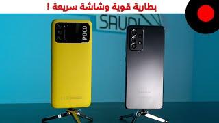 دعم الـ 5G.. بطارية ضخمة.. اداء عالي في الالعاب..! Samsung Galaxy A52 5G & Poco M3