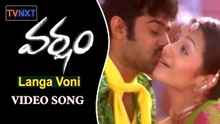 Langa Voni Video Song | Varsham Telugu HD Video Songs || Prabhas,Trisha || TVNXT