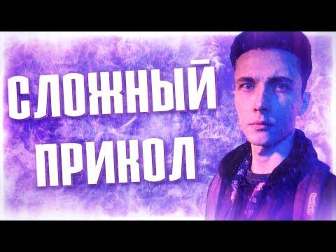 MALTRAY - СЛОЖНЫЙ ПРИКОЛ (feat. JesusAVGN)