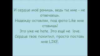 Рома Жёлудь - Like (Lyrics)
