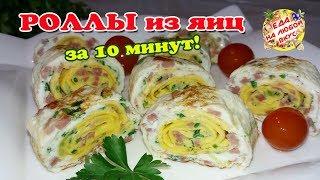 Яркий и БЫСТРЫЙ ЗАВТРАК за 10 минут из яиц. Разнообразьте свое меню!