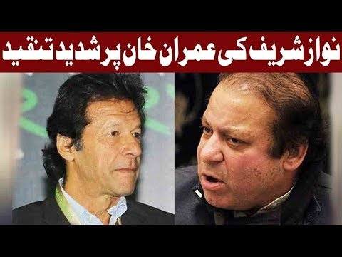 Nawaz Sharif Bashing Imran Khan While Addressing To Jalsa - Express News