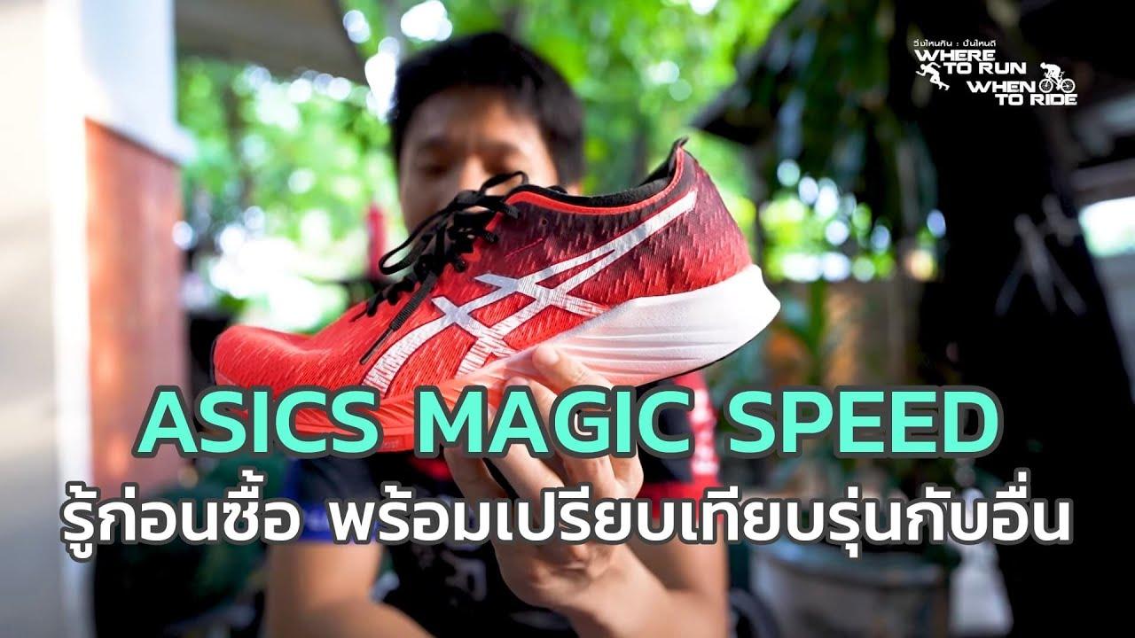 รู้ก่อนซื้อ รองเท้าวิ่ง ASICS Magic Speed และเปรียบเทียบกับรุ่นอื่น