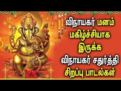 vinayagar-chaturthi-special-songs-|-lord-vinayagar-padalgal-|-best-pillayar-tamil-devotional-songs