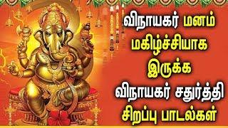 VINAYAGAR CHATURTHI SPECIAL SONGS   Lord Vinayagar Padalgal   Best Pillayar Tamil Devotional Songs