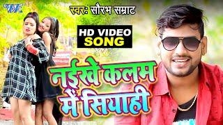 आगया #Saurabh Samrat (#Video_Song) Naikhe Kalam Me Siyahi | Bhojpuri Hit Songs 2020