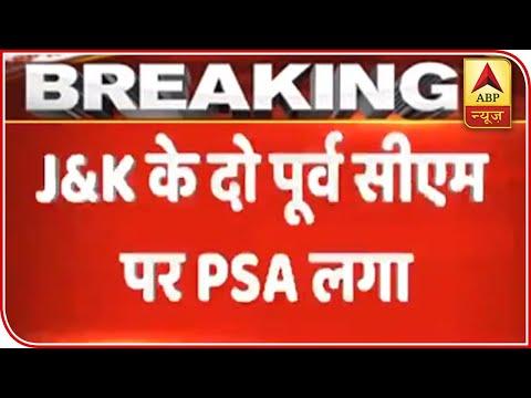 J&K: PSA Slapped On Omar Abdullah And Mehbooba Mufti   ABP News
