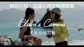 《克萊兒的相機》精彩片段:法國人想吃韓國菜篇 |05.25 看見真實