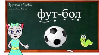 🎓 Уроки 31-34. Учим буквы Ц, Ф, Щ и Ъ, читаем слоги, слова и предложения вместе с кисой Алисой (0+)