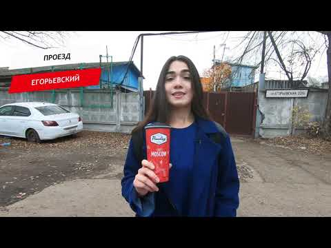 Егорьевский проезд