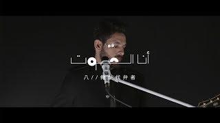 Cairokee - Ana El Sout كايروكي - أنا الصوت