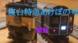【鉄道模型#25】24系 寝台特急あけぼの開封&試運転