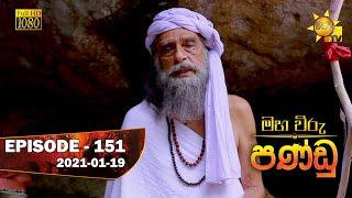 Maha Viru Pandu | Episode 151 | 2021-01-19 Thumbnail