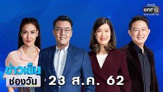 ข่าวเย็นช่องวัน-highlight-23-สิงหาคม-2562-ข่าวช่องวัน-one31