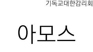 [2021 07 17]아모스 일독 1~9