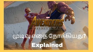 Avengers: Infinity War's ending, Death explained | In Tamil | (தமிழ்) what's next?