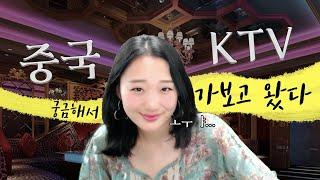 중국 밤문화 KTV에서 벌어지는 일...? 연길 KTV…