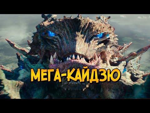Мега-Кайдзю, Райдзин, Шрайкторн и Хакудзя из фильма Тихоокеанский Рубеж 2 (биология, способности)