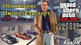 GTA 5 Online - Спустя год... Смотрим Обновление Импорт/Экспорт