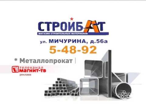 Металлопрокат в м-не Стройбат 2