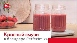 Красный смузи в блендере Moulinex Perfectmix+ с технологией Powelix