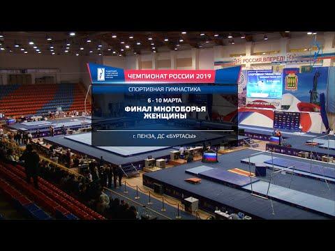 Чемпионат России 2019. Спортивная гимнастика. Женщины. Многоборье