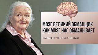 Мозг Великий обманщик. Наш мозг нас обманывает. Татьяна Черниговская
