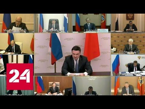 Воробьев: нельзя парализовывать важные экономические процессы - Россия 24