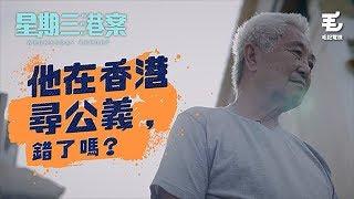 逆權阿伯@《星期三港案》 11/7 他在香港尋公義,錯了嗎?