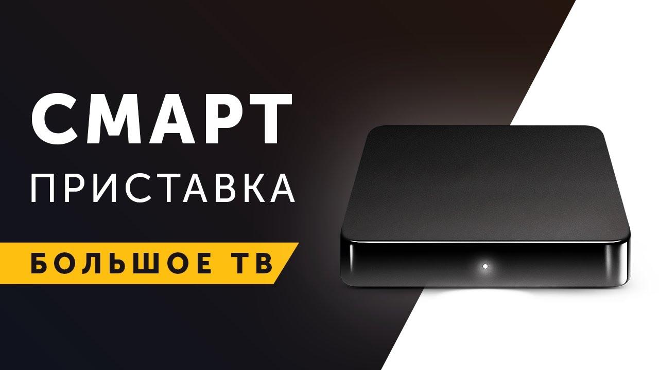 Обзор Смарт ТВ приставки для любого телевизора «Большое ТВ 4К»