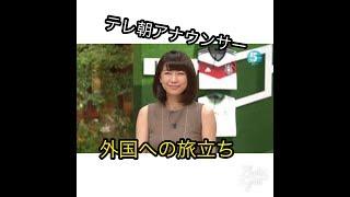 テレビ朝日の青山愛アナウンサー(28)が7月いっぱいで退社、米国留...