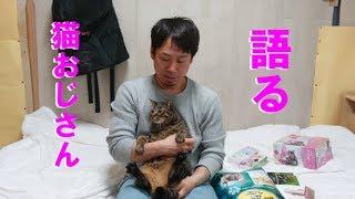 Uncle cat who talks猫おじさんが語る、我が家の猫アイテム紹介 thumbnail
