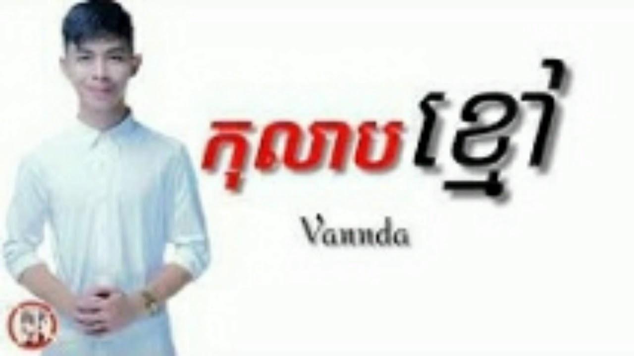 កុលាបខ្មៅ_Vanda_(khmer original song)