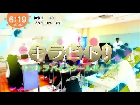 めざましテレビ・キラビト!キラキラハイスクールボーイズ(File727)