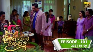 Sihina Genena Kumariye | Episode 101 | 2021-01-09 Thumbnail