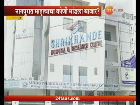 Nagpur | Doctors Arrested For Scam On Surrogacy