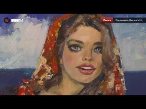 В Ижевске начала работу выставка картин Айвазовского