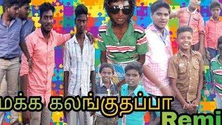 makka kalanguthappa remix | tamil remix songs