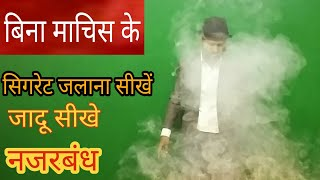 बिना माचिस के सिगरेट जलाये जादू सीखे || FIRE CIGARETTE MAGIC TRICK REVEALED IN HINDI-SHIVENDAR KUMAR