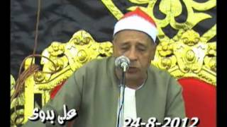 الشيخ محمدى بحيرى عبدالفتاح الختام  عزبة الشراقوة   الخيس   أبو حماد على بدوى 24 8 2012