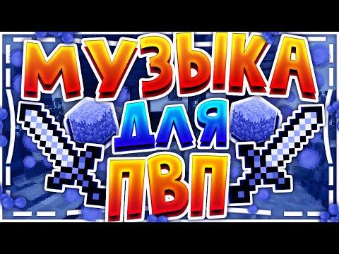 МУЗЫКА ДЛЯ ПВП 3 ЧАСТЬ [PvP Music Mix by iFu3]