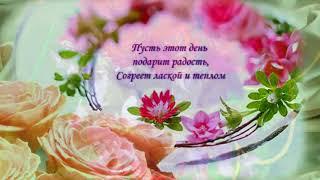 🎼🎵💝Очень красивое  поздравление с Днем Рождения женщине💝🎵🎼
