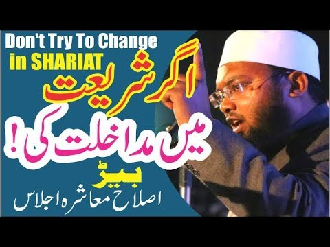 Dont Try To Change in SHARIAT-Amazing Speech-By:Maulana Umrain Mahfooz Rahmani DB-BEED 29Nov.2017