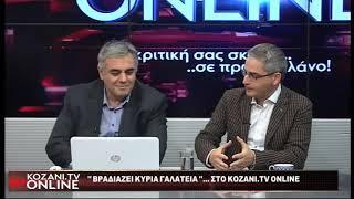 KOZANI.TV ONLINE